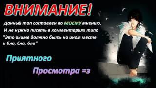 """ТОП 5 АНИМЕ В ЖАНРЕ """"ЯОЙ"""""""