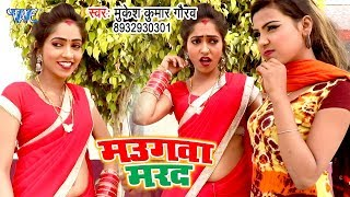 Mukesh Kumar Gaurav का नया सबसे बड़ा हिट गाना 2019 - Maugwa Marad - Bhojpuri Song 2019