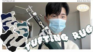 [tufting vlog]✨당신이 주문한 터프팅 러그가…