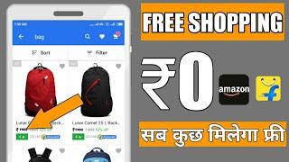 Online Free Shopping Kaise Kare ! इस ऐप से करो फ्री में शॉपिंग Live Proof