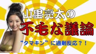 JUNK山里亮太の不毛な議論 2014年12月10日放送より ~ 手島優とおの...