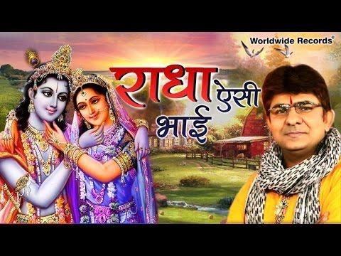 Radha Aisi Bhayi | J.S.R. Madhukar