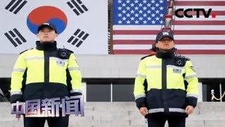 [中国新闻] 媒体焦点 美国施压难改韩国退约决定 英媒:美国公开批评韩国 | CCTV中文国际
