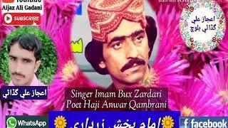 Imam Bux Zardari Baqi Galhyo Poi Kanda So Poet Anwar Qambrani by Aijaz Ali Gadani