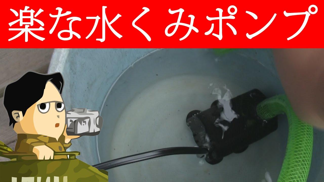 水中 ポンプ 水槽 おすすめ