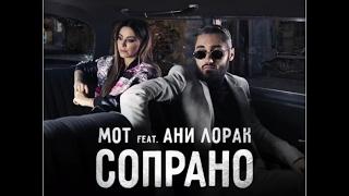 Мот feat. Ани Лорак - Сопрано(СЬЕМКИ КЛИПА)