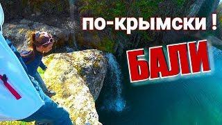 Крым 2018. ВОСХИТИТЕЛЬНО! Неизвестные места Крыма. Отдых в Крыму 2018