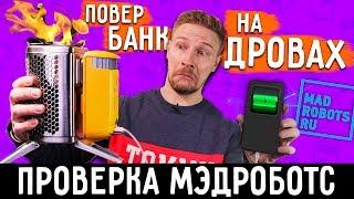 ПОВЕР БАНК НА ДРОВАХ - проверка сайта madrobots