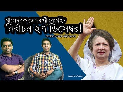 ২৭ ডিসেম্বর নির্বাচন/ জেলে বন্দী খালেদা জিয়া !!!   Khaleda Zia #Election2018 #ShahedAlam