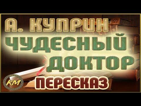Чудесный ДОКТОР. Александр Куприн