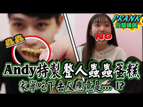 Andy特製'毛毛蟲蛋糕'家寧吃下肚反應竟是!? 【眾量級CROWD|PRANK互整情侶特輯】