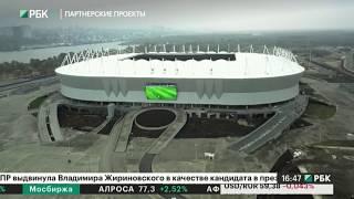 Ростов Арена.  Сделано в России РБК