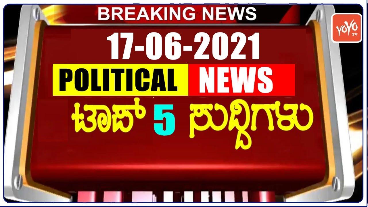Top 5 Karnataka Political News | 17-06-2021 | Siddaramaiah VS BS Yeddyurappa | YOYO TV Kannada