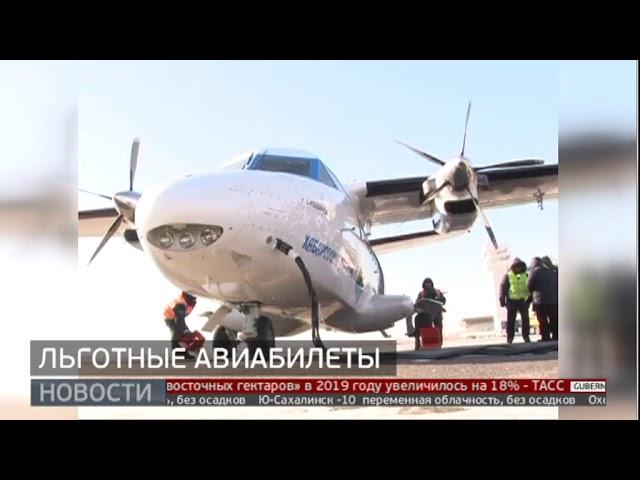 Льготные авиабилеты. Новости. 14/01/2020. GuberniaTV