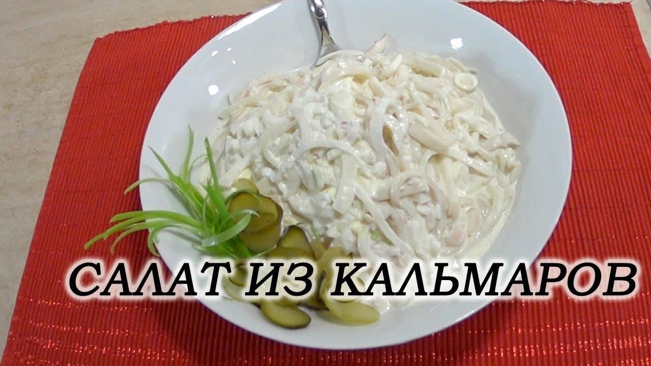 Салат из кальмаров с яйцом и луком. Как разделать кальмара и приготовить очень вкусный салат.