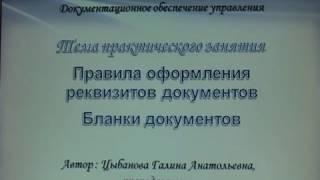 Правила оформления документов. Часть 1 (Схема расположения реквизитов)