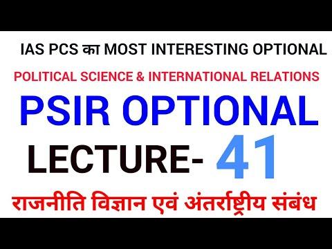 LEC 41 UPPSC UPSC IAS PCS WBCS BPSC political science and international relations mains psir