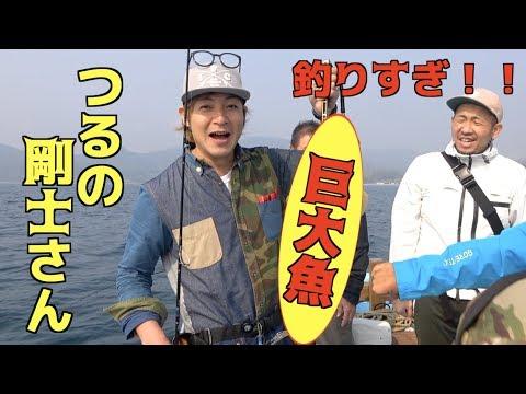 つるの剛士さんと一緒に九州の魚を釣りまくる!!