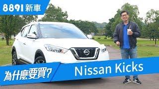 Nissan Kicks 2018 擠下HR-V的條件是什麼?| 8891新車 Video