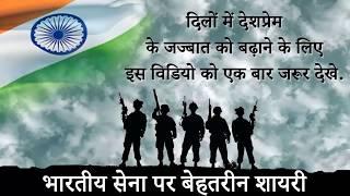 Indian Army Shayari | भारतीय सेना पर बेहतरीन शायरी