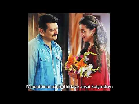 Idhayathai edho ondru😍😍😍😍 beautiful lines