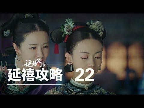 延禧攻略 22 | Story of Yanxi Palace 22(秦岚、聂远、佘诗曼、吴谨言等主演)