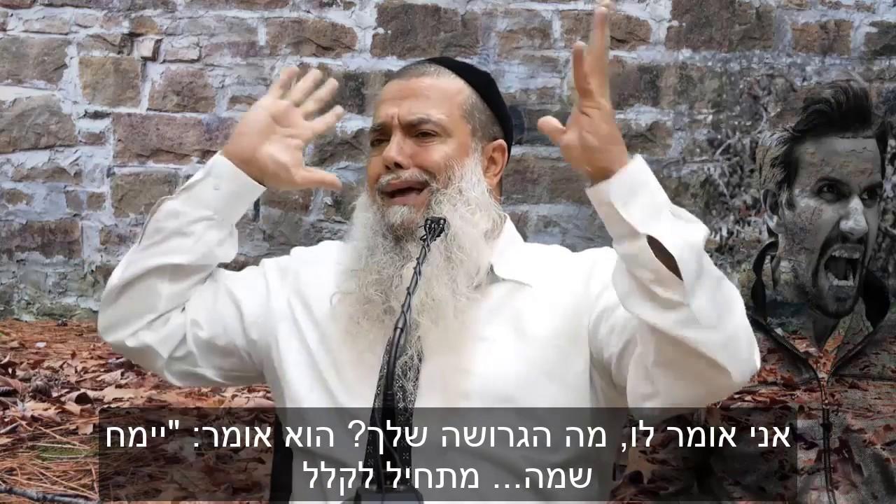 קצר: למה לקלל? - הרב יגאל כהן HD