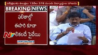 Ganta Srinivas Rao Releases AP SSC 2018 Results At Visakhapatnam || NTV