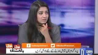 Bol Bol Pakistan - 15 February, 2018