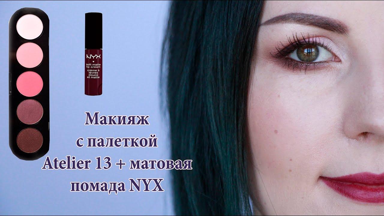 Макияж с палеткой Atelier 13+ матовая помада NYX - YouTube