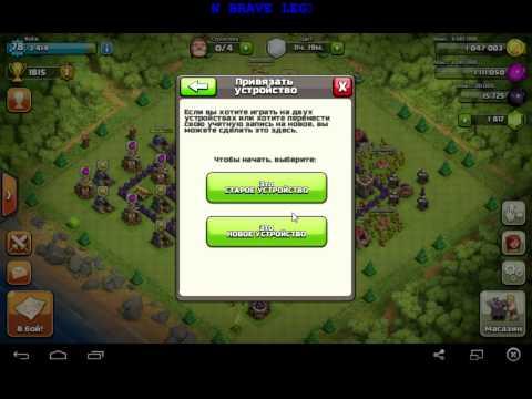 Как привязать устройство c iPad | iPhone | Android на BlueStacks  (Clash of Clans)