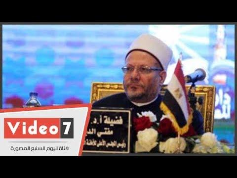 انطلاق أعمال مؤتمر دار الإفتاء برعاية الرئيس السيسي  - 11:55-2018 / 10 / 16