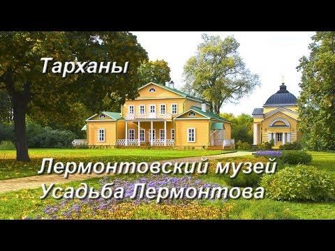 Тарханы. Лермонтовский музей-заповедник. Усадьба Лермонтова.