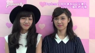 まあぴぴこと松本愛チャンがPopteen2015年10月号で卒業します!最後の撮...