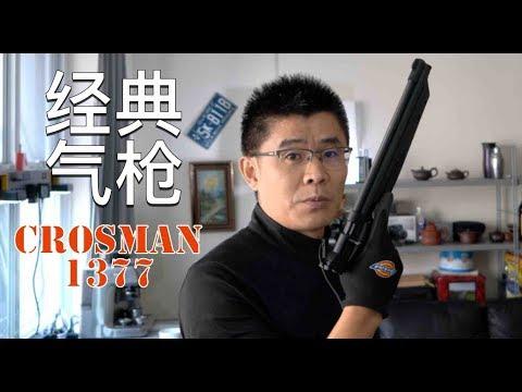 在加拿大玩汽枪要考枪牌吗?加拿大气枪法规,经典气枪Crosman1377开箱及射击体验