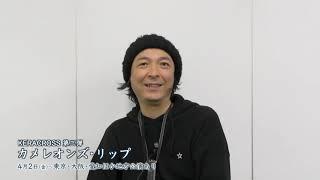 KERA CROSS第三弾『カメレオンズ・リップ』河原雅彦コメント