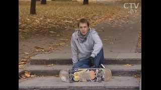 CTV.BY: Уроки для начинающих скейтеров от скейтбордиста Андрея Пересмешника