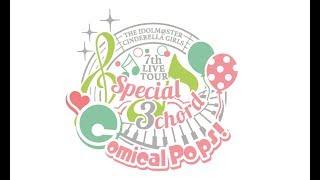 【生放送】デレ7thLIVE千葉公演1日目感想戦【THE IDOLM@STER CINDERELLA GIRLS 7thLIVE TOUR Special 3chord♪ Comical Pops!】