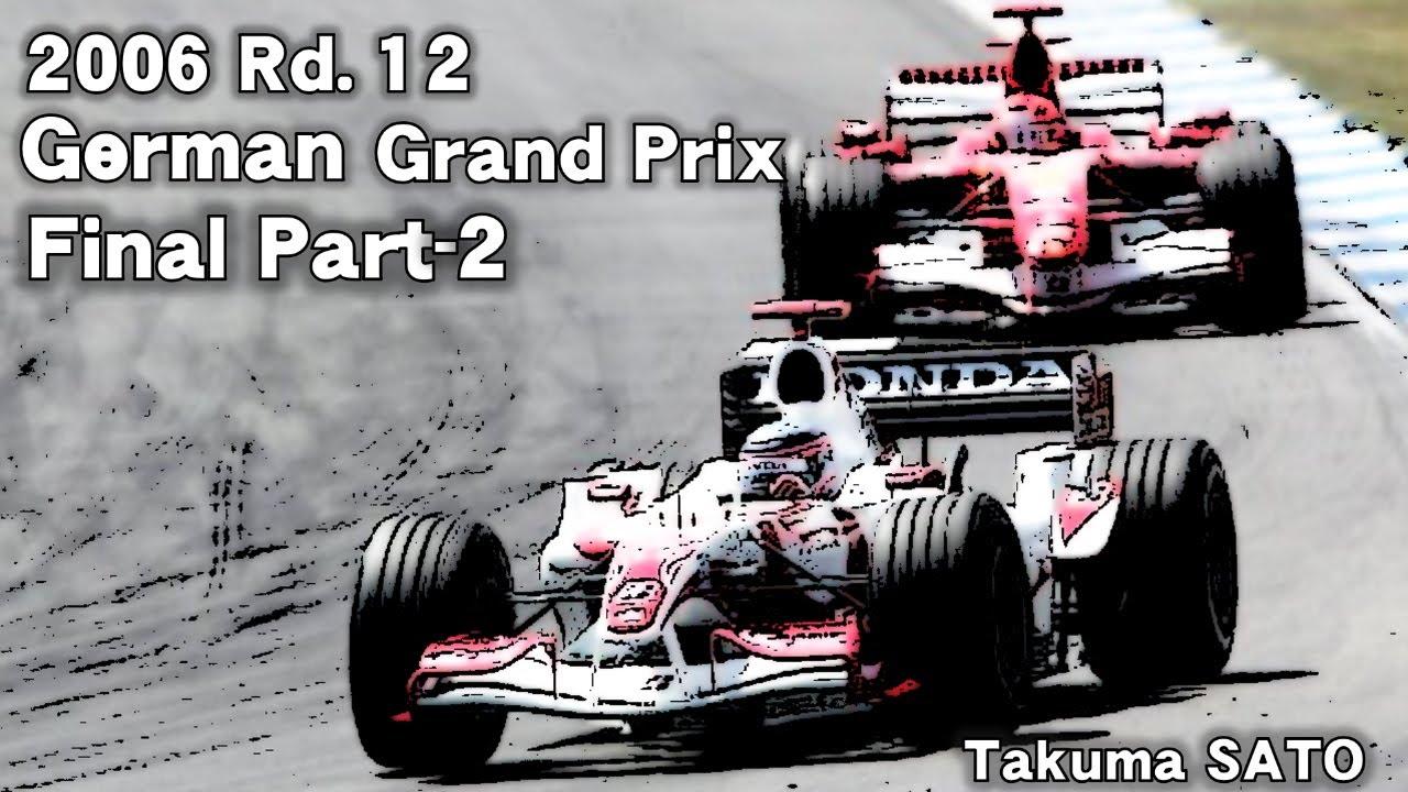 2006 German Grand Prix Final Part-2 M.Schumacher Takuma SATO 佐藤琢磨