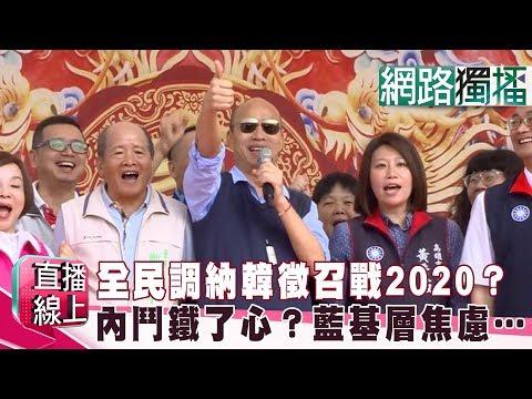 (網路獨播版)全民調納韓徵召戰2020? 內鬥鐵了心?藍基層的焦慮…《直播線上》20190215-3