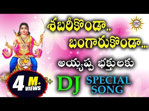 Shabari Konda Bangaru Konda Ayyappa Bhakthulaku DJ Special Song || Disco Recording Company