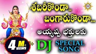 shabari-konda-bangaru-konda-ayyappa-bhakthulaku-dj-special-song-disco-recording-company