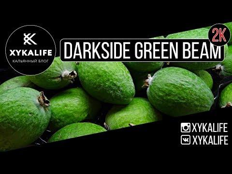 green-beam/Новый-вкус-darkside/Фейхоа