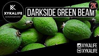 GREEN BEAM/Новый вкус DarkSide/Фейхоа