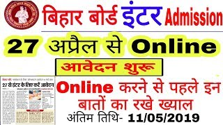OFSS Bihar Inter (11th) Admission Online Form 2019 | Inter/ 12th Admission Online Form 2019 Apply |