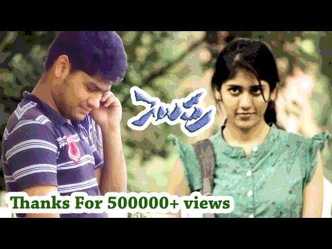 Gelupu    Best Short Film of 2018 With English SubTitles - Directed by Sridhar.AKaynak: YouTube · Süre: 20 dakika7 saniye