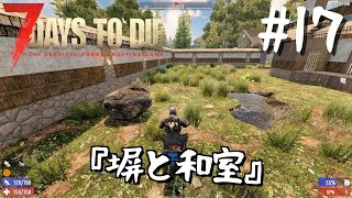 7 days to die a19 『大改造!塀の拡張 和室づくりは10分24秒あたりから!』#17
