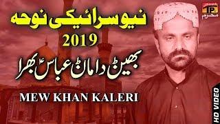 Mewa Khan Kaleri || Bhen Da Maan Abbas Bhira || Noha 2019 || TP Moharram
