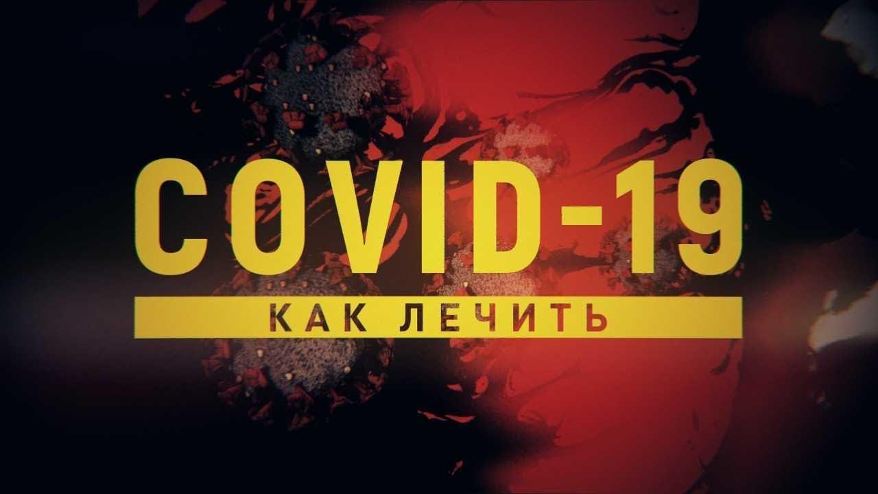 Хроники КОВИД, выпуск 2