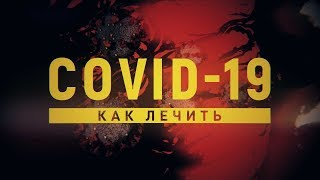 как лечить коронавирусную инфекцию COVID-19 / ЭПИДЕМИЯ с Антоном Красовским